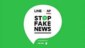 LINE ประเทศไทย ขานรับนโยบายรัฐจัดเวิร์คช็อป STOP FAKE NEWS ข่าวจริงหรือข่าวปลอม คิดก่อนกด