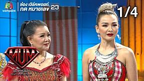 ซูเปอร์หม่ำ | ลายไทยหมอลำศิลป์  | SocialIconThailand | ธนยศ | 1 ต.ค. 62 [1\/4]