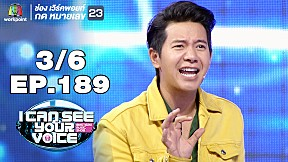 I Can See Your Voice -TH | EP.189 | ก้อง ห้วยไร่ | 2 ต.ค. 62 [3\/6]