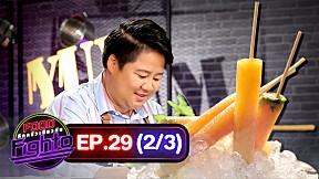 Food Fighto ศึกครัวเดียวกัน | EP.29 [2\/3]