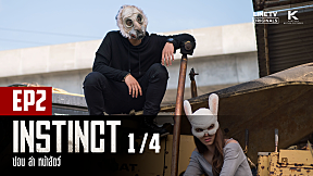 Instinct: Hide, Hunting, Animal Face | EP.2 [1\/4]
