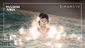 วิเศษสว่าง (THE SUN)   The Passion of Anna [Official MV]