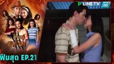 ฟินสุด | ถ้ารักจริง...ยอมทิ้งทุกอย่าง | ฝ่าดงพยัคฆ์ EP.21 | PPTV HD 36