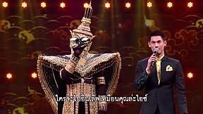 THE MASK วรรณคดีไทย | EP.09 SEMI-FINAL กรุ๊ปไม้เอก | 23 พ.ค. 62 [3\/6]