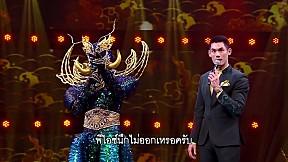 THE MASK วรรณคดีไทย | EP.08 | 16 พ.ค. 62 [3\/6]