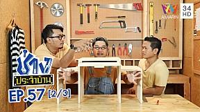 ช่างประจำบ้าน   ชวนมาประดิษฐ์โต๊ะหมู่บูชาที่ประหยัดพื้นที่ และสามารถพับเก็บได้   EP.57 [2\/3]