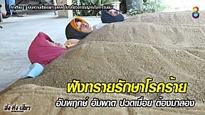 ฝังทรายเพื่อรักษาโรค อัมพฤกษ์ อัมพาต ปวดเมื่อย | อึ้งทึ่งเสียว | ช่อง8