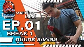 บาสฯไทย Society EP.1 (1\/3)