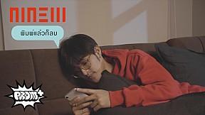 NINEW - พิมพ์แล้วก็ลบ | Delete it then [Official MV]