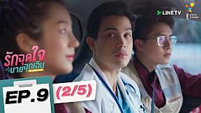 รักฉุดใจนายฉุกเฉิน My Ambulance | EP.9 (2\/5)