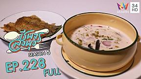 ชีพจรลงพุงซีซั่น5 l ลงพุงที่ร้านเซ้ง ก๋วยจั๊บสะท้านฟ้า และร้าน Gimmick Cafe & Restaurant l EP.228