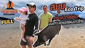 [Full]  สมุย Eco Trip เที่ยวหัวใจสีเขียวบนเกาะสวรรค์แห่งอ่าวไทย l Viewfinder The Bucket List