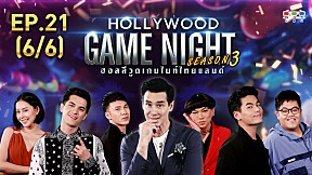 HOLLYWOOD GAME NIGHT THAILAND S.3 | EP.21 [6\/6]