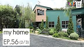 "My home4 l บ้านที่รวบรวมเรื่องราวจากการเดินทาง เต็มไปด้วยสีสันแต่เข้ากันอย่างลงตัว ช่วงเสาะหามาฝาก ร้าน  ""Laff""| EP.56 [2\/3]"
