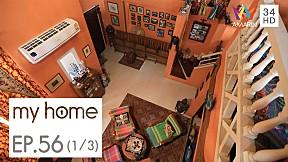 My home4 l บ้านที่รวบรวมเรื่องราวจากการเดินทาง เต็มไปด้วยสีสันแต่เข้ากันอย่างลงตัว | EP.56 [1\/3]
