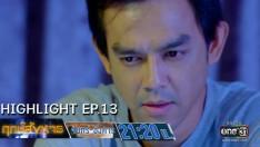 HIGHLIGHT ฤกษ์สังหาร | เหยื่อธาตุไฟก็คือ... !!! | EP.13