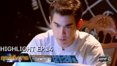 HIGHLIGHT ฤกษ์สังหาร | อาเพศที่ 3 !! จะเกิดขึ้นที่ ? | EP.14