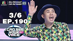 I Can See Your Voice -TH   EP.190   สามโทน   9 ต.ค. 62 [3\/6]