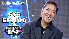 I Can See Your Voice -TH | EP.190 | สามโทน | 9 ต.ค. 62 [5\/6]