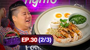 Food Fighto ศึกครัวเดียวกัน | EP.30 [2\/3]