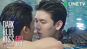 Dark Blue Kiss จูบสุดท้ายเพื่อนายคนเดียว | EP.1 [1\/4]