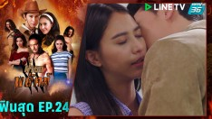 ฟินสุด | รักจนห้ามใจไม่อยู่ | ฝ่าดงพยัคฆ์ EP.24 | PPTV HD 36