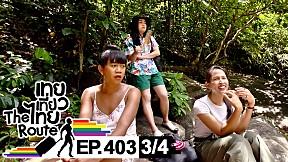 เทยเที่ยวไทย The Route | ตอน 403 | พาเที่ยว น้ำตกห้วยหลวง จ.อุบลราชธานี [3\/4]