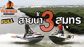[Full] ขับเจ็ทสกีตะลุย สายน้ำ 3 สมุทร สถานที่สำคัญของคนไทยในอดีต l Viewfinder The Bucket List