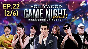 HOLLYWOOD GAME NIGHT THAILAND S.3   EP.22 [2\/6]