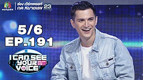 I Can See Your Voice -TH   EP.191   นูโว   16 ต.ค. 62 [5\/6]
