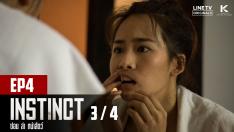 Instinct: Hide, Hunting, Animal Face | EP.4 [3/4]