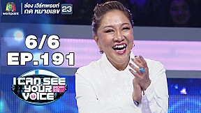 I Can See Your Voice -TH | EP.191 | นูโว | 16 ต.ค. 62 [6\/6]