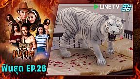 ฟินสุด   เจ้าสาวแปลงร่างเป็นเสือ   ฝ่าดงพยัคฆ์ EP.26   PPTV HD 36