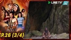 ฝ่าดงพยัคฆ์ EP.26 | ศึกเสือสมิง (3/4) | ละครช่อง 36 สนุกเข้มเต็มจอ