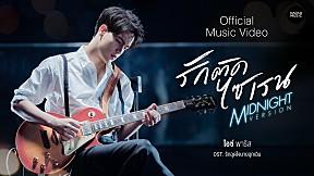 รักติดไซเรน Midnight Version Ost. รักฉุดใจนายฉุกเฉิน - ไอซ์ พาริส [Official MV]