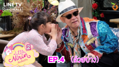 ตัวอย่าง Little Nirin Season 2 | EP.4 | ป้าตือ