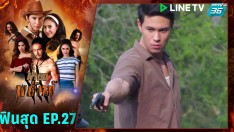 ฟินสุด | เพื่อนรักหักหลัง | ฝ่าดงพยัคฆ์ EP.27 | PPTV HD 36