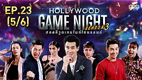 HOLLYWOOD GAME NIGHT THAILAND S.3 | EP.23 [5\/6]
