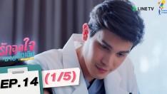 รักฉุดใจนายฉุกเฉิน My Ambulance | EP.14 (1/5)