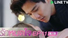 รักหมดใจ Endless Love | EP.11 [4/5]