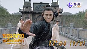 จอมนางเหนือบัลลังก์ (Legend of Fuyao) EP.64 (1\/2)