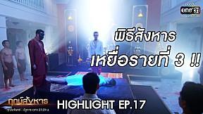 HIGHLIGHT ฤกษ์สังหาร | พิธีสังหารเหยื่อรายที่ 3 !!! | EP.17