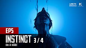 Instinct: Hide, Hunting, Animal Face | EP.5 [3\/4]