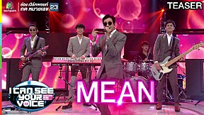 I Can See Your Voice Thailand | MEAN | 23 ต.ค. 62 TEASER