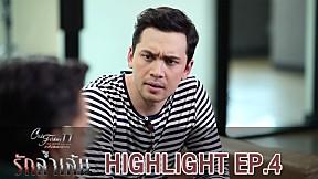 Highlight Club Friday The Series 11 รักที่ไม่ได้ออกอากาศ ตอน รักล้ำเส้น EP.4