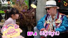คุณยายขา หนูไม่ชอบเมาท์คุณพ่อหรอกค่ะ | Highlight | Little Nirin Season 2 EP.4