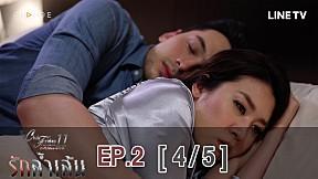 Club Friday The Series 11 รักที่ไม่ได้ออกอากาศ ตอน รักล้ำเส้น EP.2 [4\/5]