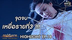 HIGHLIGHT ฤกษ์สังหาร   จุดจบเหยื่อรายที่ 3 !!   EP.18