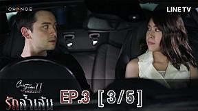Club Friday The Series 11 รักที่ไม่ได้ออกอากาศ ตอน รักล้ำเส้น EP.3 [3\/5]