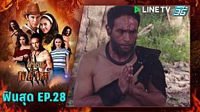 ฟินสุด   ความตายไม่น่ากลัว   ฝ่าดงพยัคฆ์ EP.28   PPTV HD 36